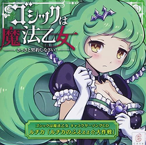 ゴシックは魔法乙女 キャラクターソングCD ルチカ 「ルチカのふえぇぇ☆大作戦」