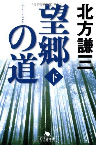 望郷の道〈下〉 (幻冬舎文庫)