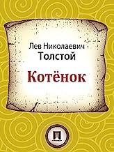 Котёнок (Russian Edition)