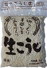 生米麹1キロ