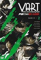VART -声優たちの新たな挑戦- DVD2巻