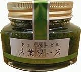 田中醤油 ジェノベーゼ風 大葉ソース
