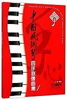 中国风钢琴四手联弹曲集1