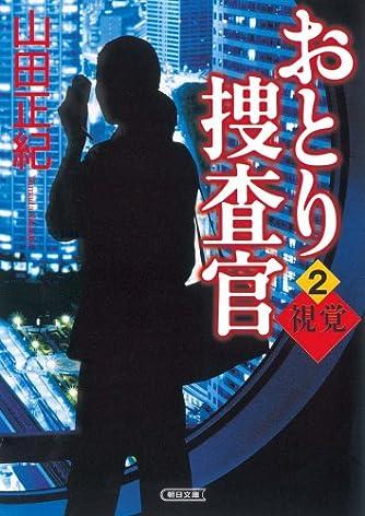 おとり捜査官 2 視覚 (朝日文庫)
