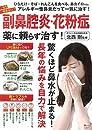 もう悩まない! 副鼻腔炎・花粉症を薬に頼らず治す!