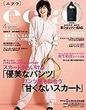 eclat (エクラ) 2021年4月号 [雑誌]