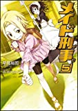 メイド刑事5 (GA文庫 は 1-5)