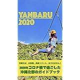 YANBARU2020: コロナ禍で過ごした沖縄北部のガイドブック
