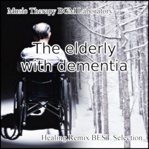 高齢者の性格の変化に対する音楽療法