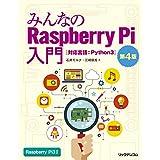みんなのRaspberry Pi入門 第4版