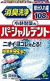 小林製薬のパーシャルデント 消臭洗浄 108錠 入れ歯洗浄剤 部分入れ歯用
