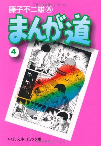 まんが道 (4) (中公文庫―コミック版)の詳細を見る