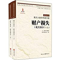 Bombard of archival material damage (organ part) (upper and lower)(Chinese Edition)