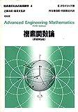 複素関数論 (技術者のための高等数学)