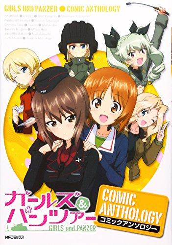 ガールズ&パンツァー コミックアンソロジー (MFコミックス フラッパーシリーズ)