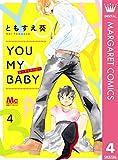 YOU MY BABY 4 (マーガレットコミックスDIGITAL)
