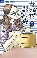 青の花 器の森 コミック 1-5巻セット [コミック] 小玉ユキ