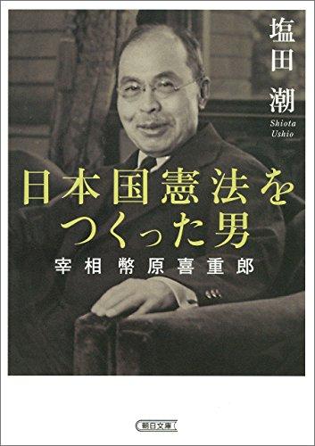 日本国憲法をつくった男 宰相 幣原喜重郎 (朝日文庫)