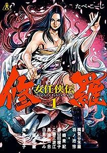 女任侠伝 修羅 1巻 (LINEコミックス)