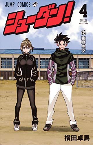 シューダン! 4 (ジャンプコミックス)