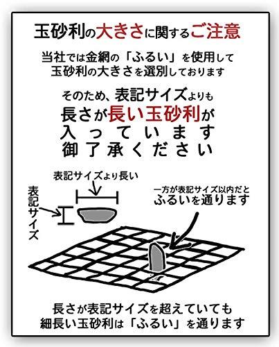 ダイセイ『白玉砂利』