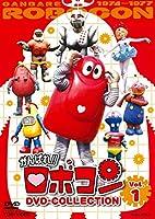 がんばれ! ! ロボコン DVD-COLLECTION VOL.1