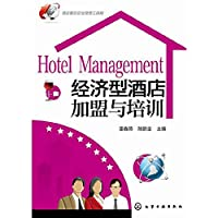 Hotel and catering business management toolbox: Cheap hotels join and Training(Chinese Edition)