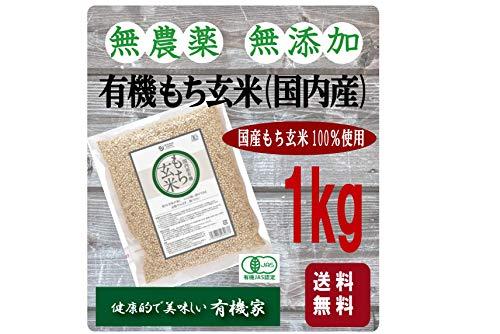 無農薬 無添加 国内産 有機もち玄米1kg ★ レターパック赤 ★赤飯やおはぎ、餅づくりに ・ 原材料: 有機もち玄米(国内産)