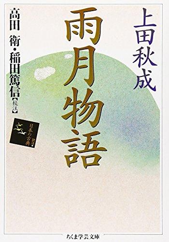 雨月物語 (ちくま学芸文庫)