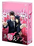 お迎えデス。 Blu-ray BOX[Blu-ray/ブルーレイ]