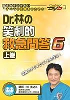 Dr.林の笑劇的救急問答6(上)/ケアネットDVD