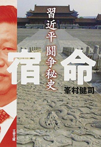 宿命 習近平闘争秘史 (文春文庫)