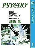 PSYCHO+ サイコプラス 1 (ジャンプコミックスDIGITAL)