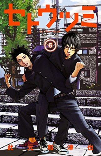 セトウツミ 6 (少年チャンピオン・コミックス) - 此元和津也