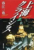 上海クライシス  上 (集英社文庫)