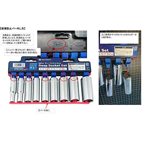 角利産業『ディープソケットセット9.5mm角(MDS-9)』