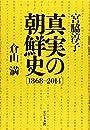 真実の朝鮮史【1868-2014】