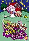 ズモモとヌペペ Vol.2[DVD]