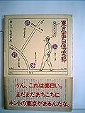 東京面白倶楽部―散歩者のための (1984年)