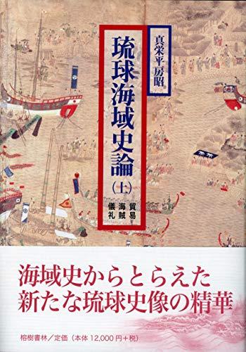 真栄平房昭著『琉球海域史論』上巻