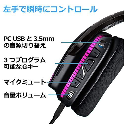 ロジクール『G633S7.1LIGHTSYNCゲーミングヘッドセット』