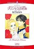 プリンセスの約束 世紀のウエディング:サン・ミッシェル王国編 (ハーレクインコミックス)