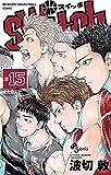 switch(15) (少年サンデーコミックス)