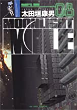 MOONLIGHT MILE 8 (Big Comics) (2004) ISBN: 4091862586 [Japanese Import]