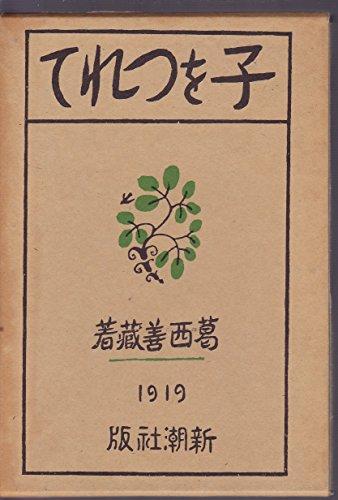 近代文学館〈〔78〕〉子をつれて―名著複刻全集 (1969年)の詳細を見る