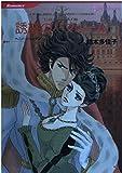 誘惑のパフューム―ニローリ・ルールズ8 (HQ comics ハ 3-2 ニローリ・ルールズ 8)