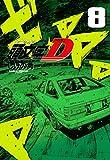 新装版 頭文字D(8) (KCデラックス)