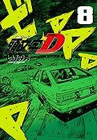 新装版 頭文字D 第08巻
