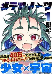 メテオノーツ(1) (サイコミ×裏少年サンデーコミックス)