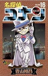 名探偵コナン16